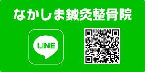 なかしま鍼灸整骨院 LINE@