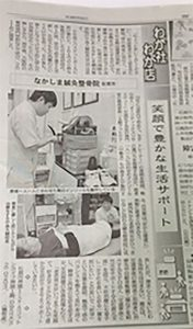 なかしま鍼灸整骨院 メディア掲載情報