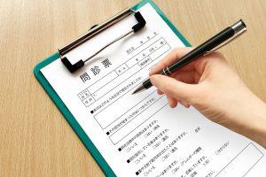 2. 問診票の記入