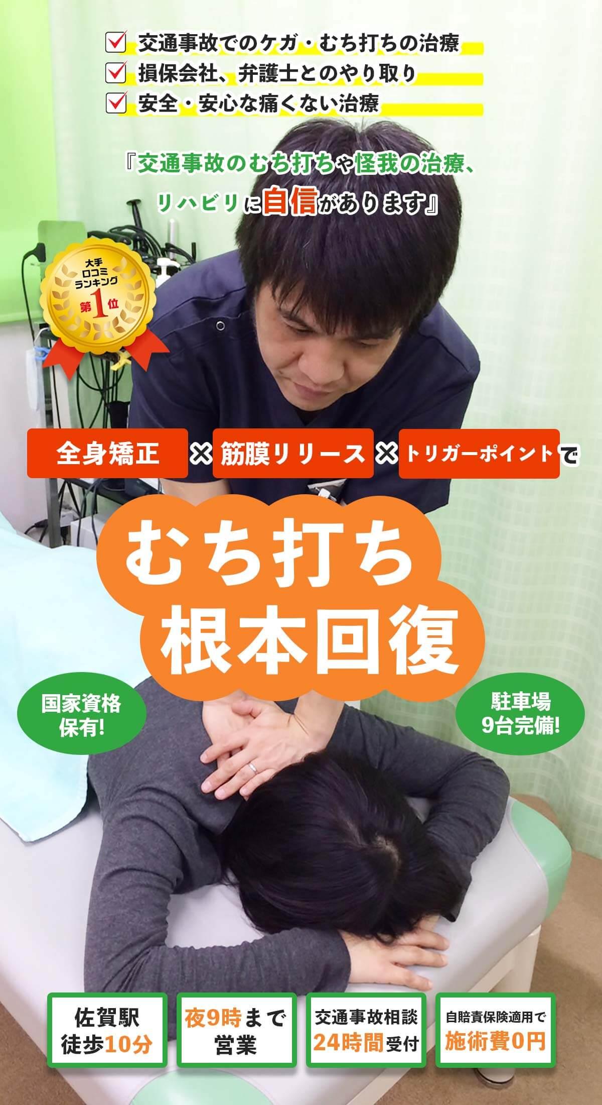 佐賀市 交通事故治療 なかしま鍼灸整骨院