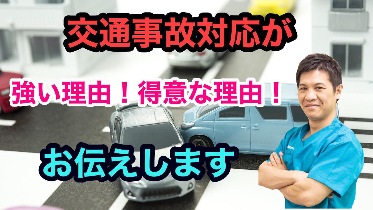 交通事故対応が佐賀市で一番強いなかしま鍼灸整骨院からのメッセージ