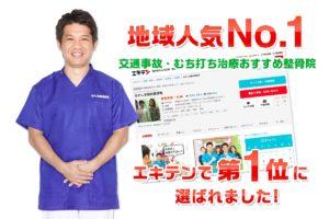 なかしま鍼灸整骨院 エキテンNo.1