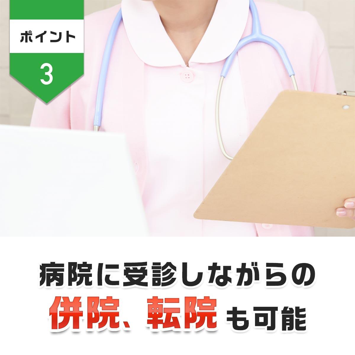 病院に受診しながらの併院、転院も可能