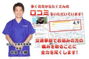なかしま鍼灸整骨院 交通事故治療