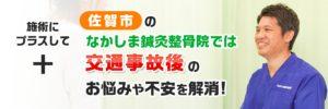 佐賀市のなかしま鍼灸整骨院では 交通事故後のお悩みは不安を解消!