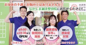 なかしま鍼灸整骨院 交通事故施術