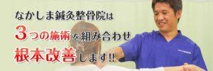 なかしま鍼灸整骨院は3つの施術を組み合わせ根本改善します!