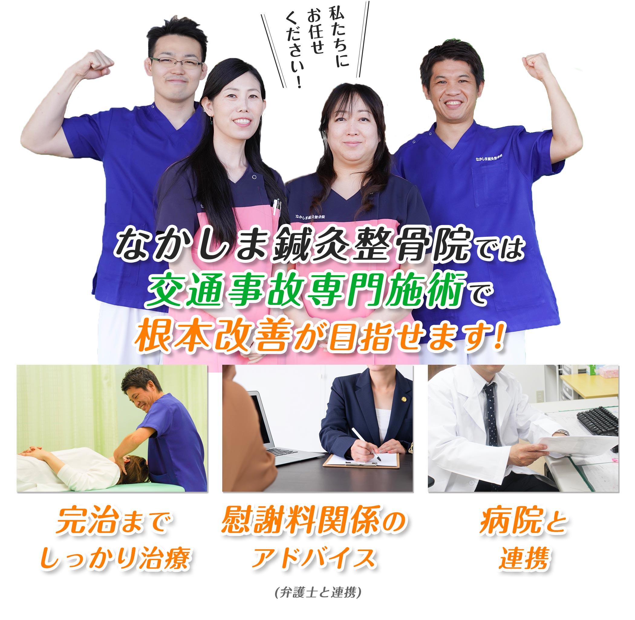 なかしま鍼灸整骨院の交通事故対応