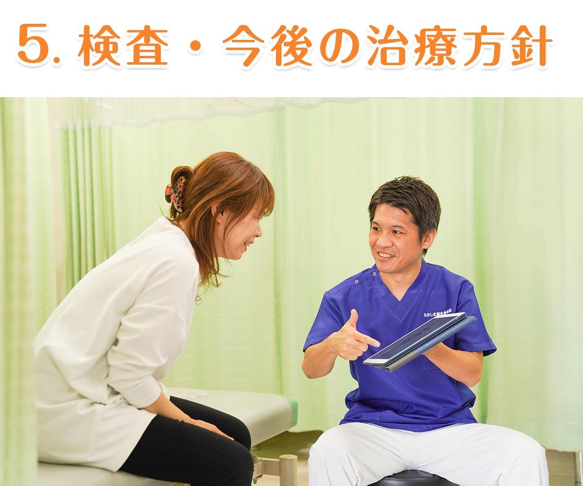 5. 検査・今後の治療方針