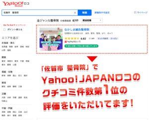 Yahoo!JAPANロコ クチコミ件数第1位