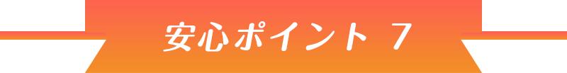 安心ポイント7