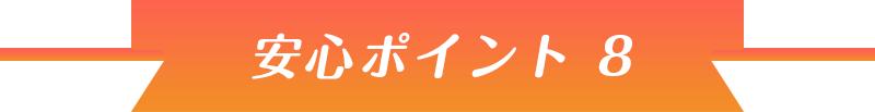 安心ポイント8