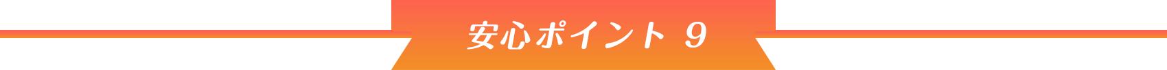 安心ポイント9