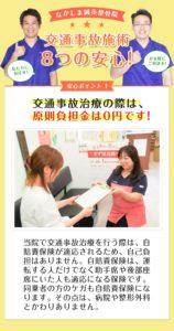 交通事故治療の際は、原則負担金は0円です!