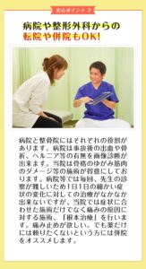 病院や整形外科からの転院や併院もOK!