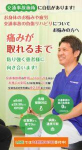 佐賀 交通事故治療 なかしま鍼灸整骨院