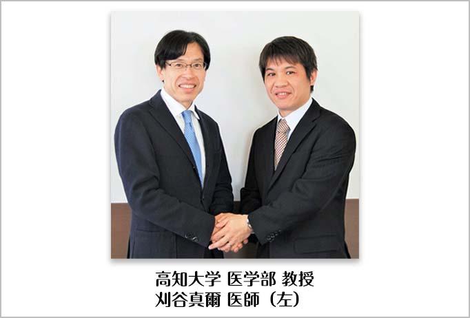 高知大学、医学部 教授 刈谷真爾 医師より、ご推薦も頂いております。